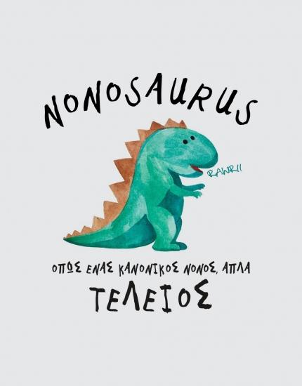 Κούπα κεραμική με τύπωμα Nonosaurus