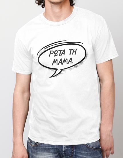 Μπλουζάκι με τύπωμα Ρώτα τη Μαμά