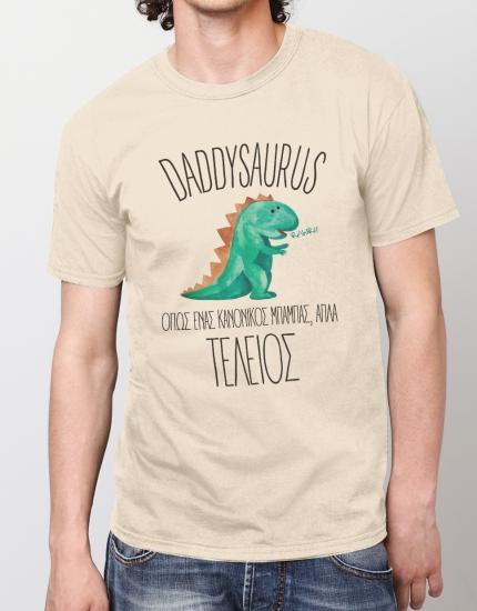 Μπλουζάκι με τύπωμα Daddysaurus