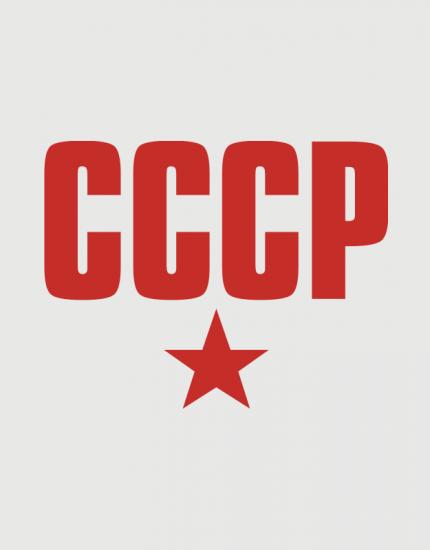 Μπλουζάκι με στάμπα CCCP