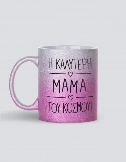 Κούπα κεραμική με τύπωμα Η καλύτερη μαμά του κόσμου