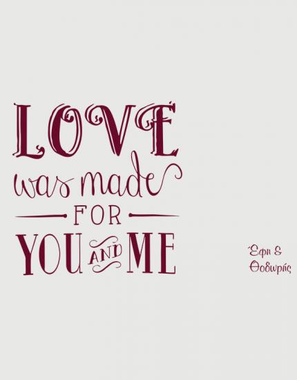 Κούπα κεραμική με τύπωμα Love was made
