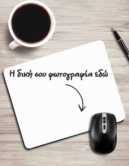 mouse pad με εκτυπωση