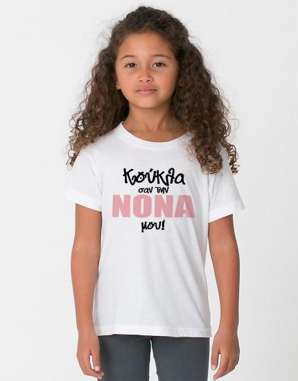 λευκό παιδικό μπλουζάκι με στάμπα Κούκλα σαν την νονά μου