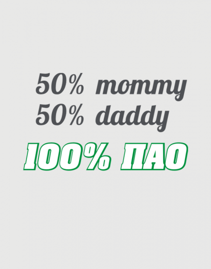 Παιδικό φορμάκι με στάμπα 100% ΠΑΟ