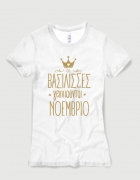 Μπλουζάκι με τύπωμα Οι βασίλισσες γεννιούνται Νοέμβριο