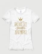 Μπλουζάκι με τύπωμα Οι βασίλισσες γεννιούνται Δεκέμβριο