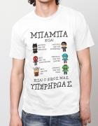 Μπλουζάκι με τύπωμα Μπαμπά είσαι υπερήρωας