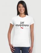 Μπλουζάκι με στάμπα Δεν υποφέρεσαι