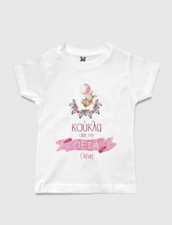 Μπλουζάκι παιδικό με τύπωμα Κούκλα σαν την Θεία