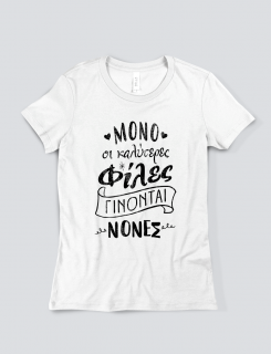 Μπλουζάκι με τύπωμα Οι καλύτερες φίλες γίνονται νονές