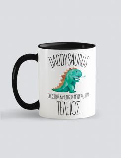 Κούπα κεραμική με τύπωμα Daddysaurus