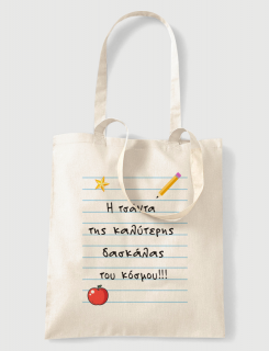 Υφασμάτινη τσάντα με στάμπα Η καλύτερη δασκάλα του κόσμου