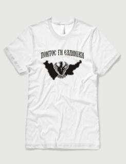 Μπλουζάκια με τύπωμα ΠΟΝΤΟΣ ΓΗ ΕΛΛΗΝΙΚΗ