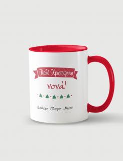 Κούπα κεραμική με τύπωμα Καλά Χριστούγεννα Νονά