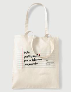 Υφασμάτινη τσάντα με στάμπα Θέλει μεγάλη καρδιά για να διδάσκεις μικρά παιδιά