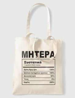 Υφασμάτινη τσάντα με στάμπα ΜΗΤΕΡΑ