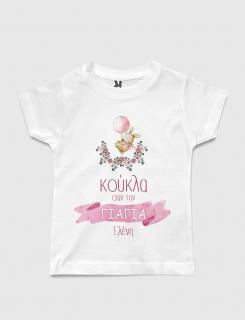 Μπλουζάκι με τύπωμα Κούκλα σαν την Γιαγιά