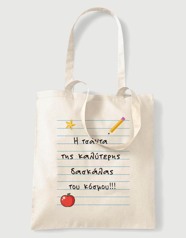 Υφασμάτινη τσάντα με στάμπα Η καλύτερη δασκάλα του κόσμου 1d0cb51ae4a