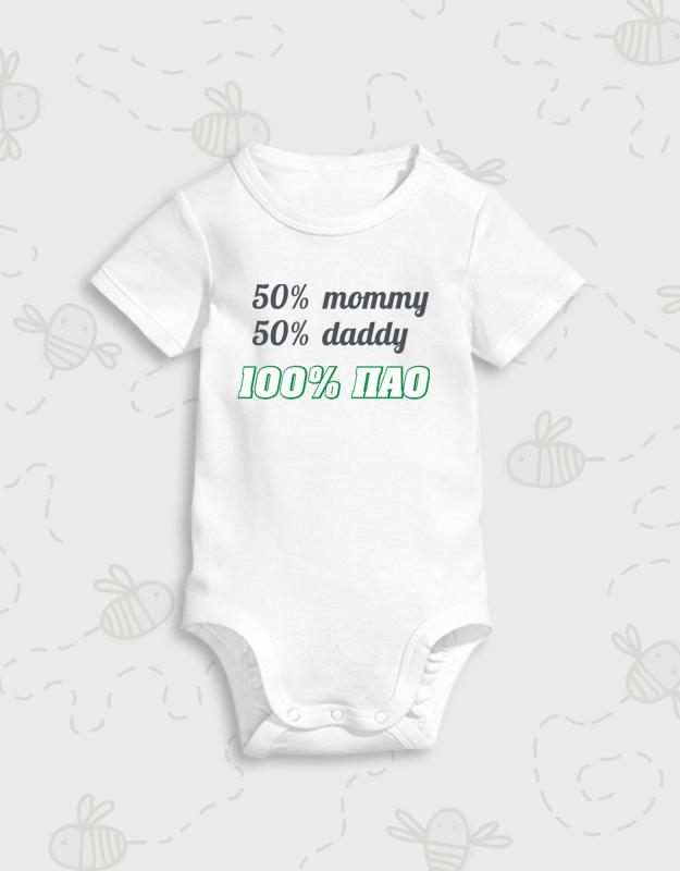Παιδικό φορμάκι με στάμπα 100% ΠΑΟ 862a1986e9c