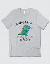 Μπλουζάκι με τύπωμα Nonosaurus