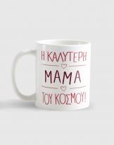 Κούπα με τύπωμα Η καλύτερη μαμά του κόσμου