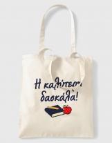 Υφασμάτινη τσάντα με στάμπα Η καλύτερη δασκάλα