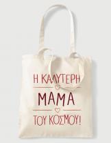 Υφασμάτινη τσάντα με στάμπα Η καλύτερη μαμά του κόσμου