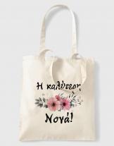 Υφασμάτινη τσάντα με στάμπα Η καλύτερη νονά